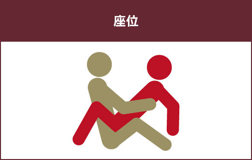座位は、男性がイキにくい体位の1つです。
