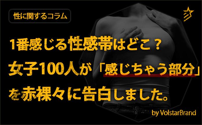 1番感じる性感帯はどこ?女子100人が「感じちゃう部分」を赤裸々に告白しました。