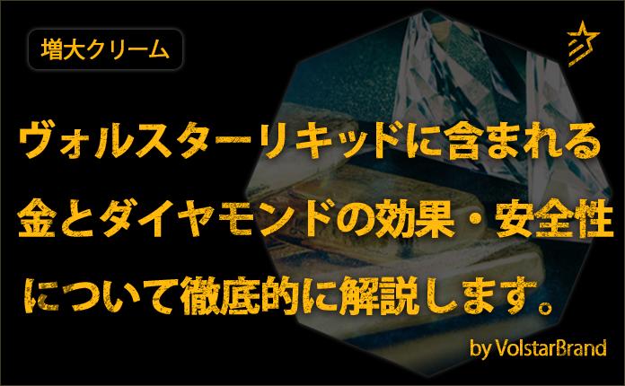 ヴォルスターリキッドに含まれる金とダイヤモンドの効果・安全性について徹底的に解説します。