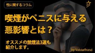 喫煙がペニスに与える悪影響とは?オススメの禁煙法3選も紹介します。