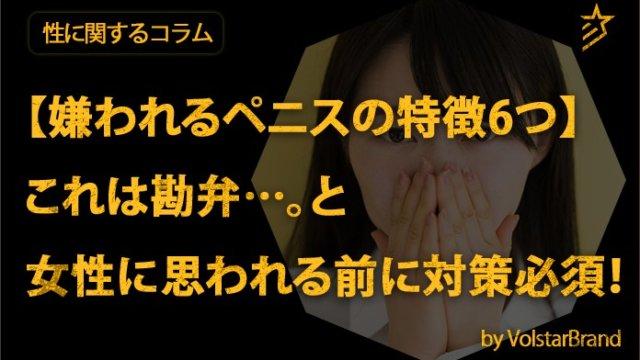 【嫌われるペニスの特徴6つ】これは勘弁…。と女性に思われる前に対策必須!