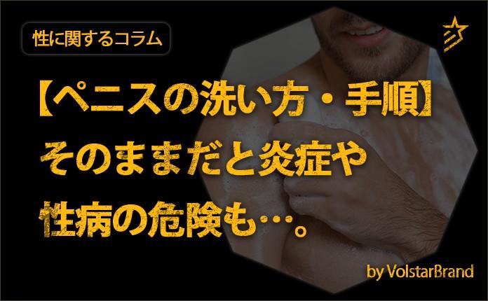 【ペニスの洗い方・手順】そのままだと炎症や性病の危険も…。