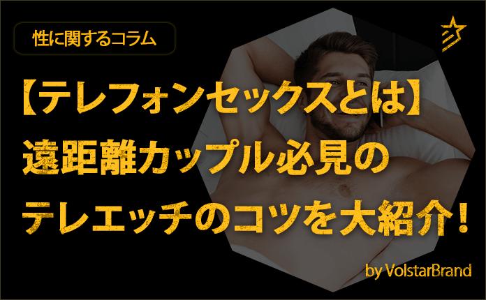 【テレフォンセックスとは】遠距離カップル必見のテレエッチのコツを大紹介!