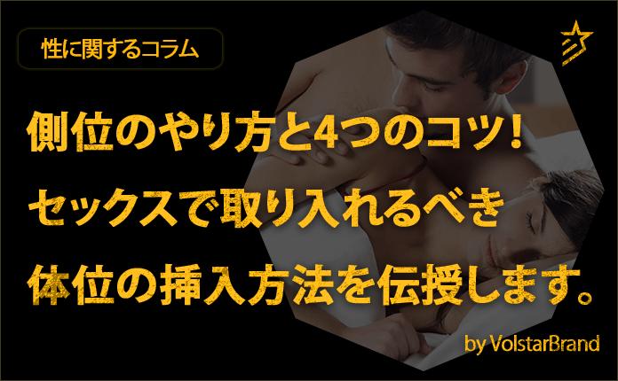 側位のやり方と4つのコツ!セックスで取り入れるべき体位の挿入方法を伝授します。