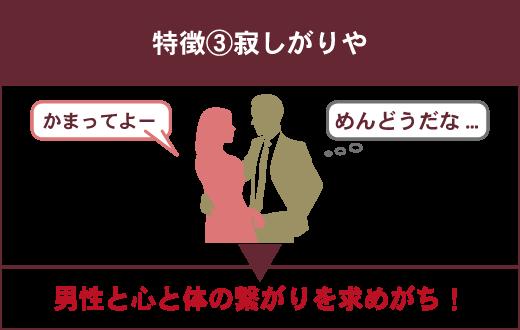 さみしがりやな女性は性欲が強い傾向にあります。
