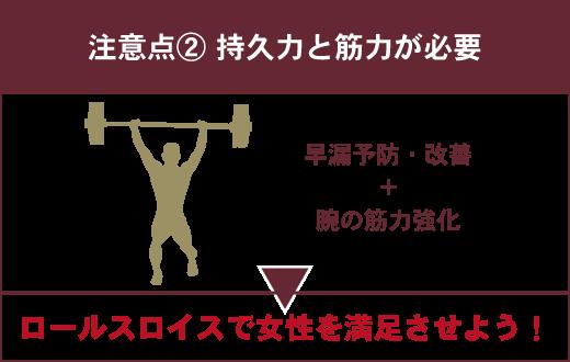 持久力と筋力をつけてから、ロールスロイスを実践しましょう。