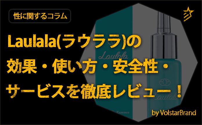 【公式】Laulala(ラウララ)の効果・使い方・安全性・サービスを徹底レビュー!のアイキャッチ画像です。