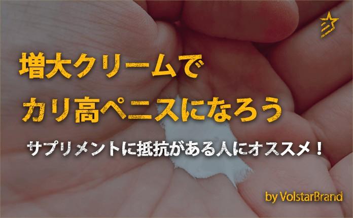 増大クリームで、亀頭に血液を送り込んでカリ高を目指そう。