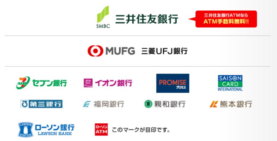 SMBCモビットの提携ATMに関する公式画像