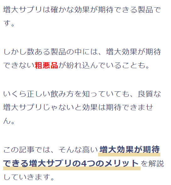 副作用 増大 ぺ ニス サプリ