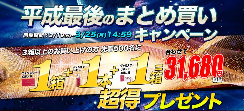 平成最後のまとめ買いキャンペーン アイキャッチ画像