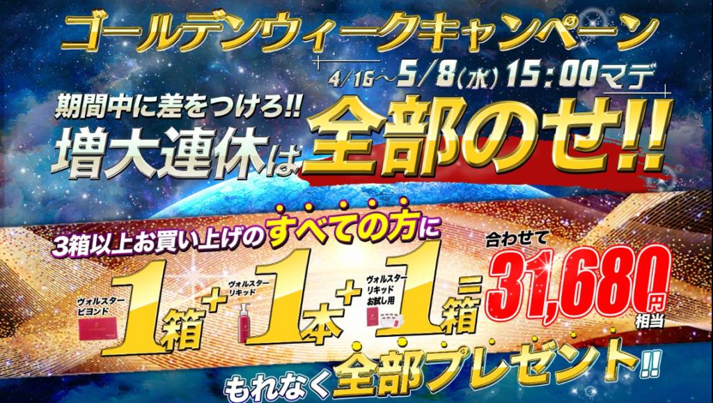 【4月16~4月22日】ゴールデンウィーク直前のまとめ買い超得キャンペーン開催!