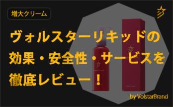 【公式】ヴォルスターリキッドの効果・安全性・サービスを徹底レビュー!