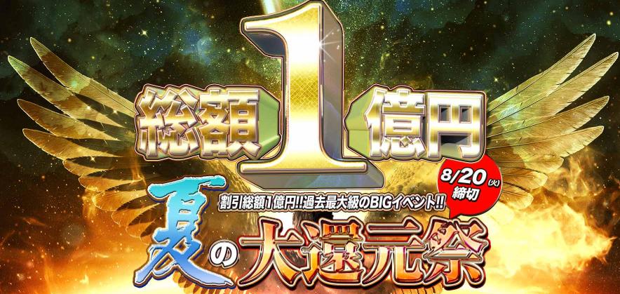 8月6日から20日まで「割引総額1億円」の夏の大歓迎祭を開催いたします。
