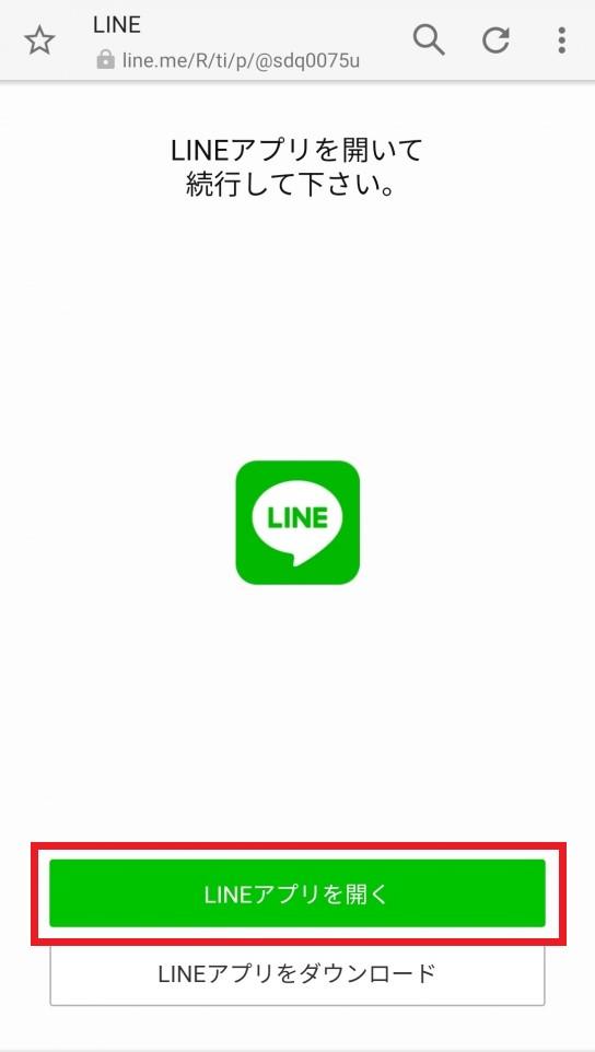 「LINEアプリを開く」を押します。