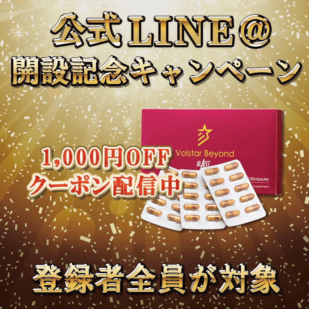 今LINE@に登録した方限定に、1,000円OFFクーポンを配信しています。