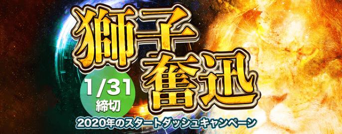 【1/31締切】獅子奮迅!2020年のスタートダッシュキャンペーン開催中!